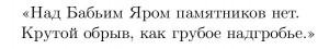 Babij_Jar